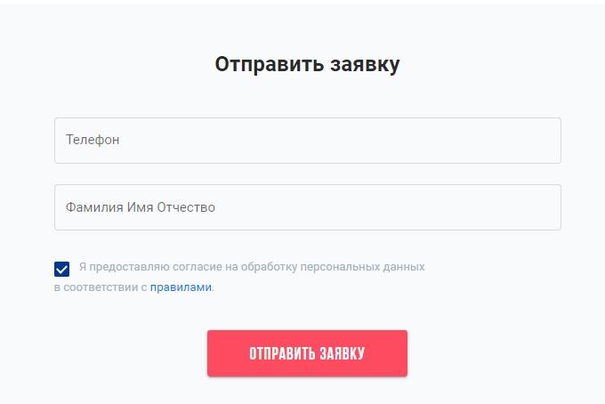 онлайн-заявка в Совкомбанк