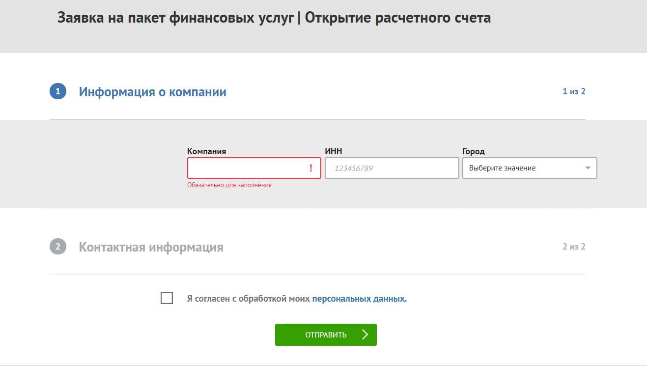 онлайн-заявка в ЮниКредит Банке
