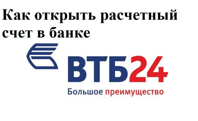 открытие расчетного счета в ВТБ 24