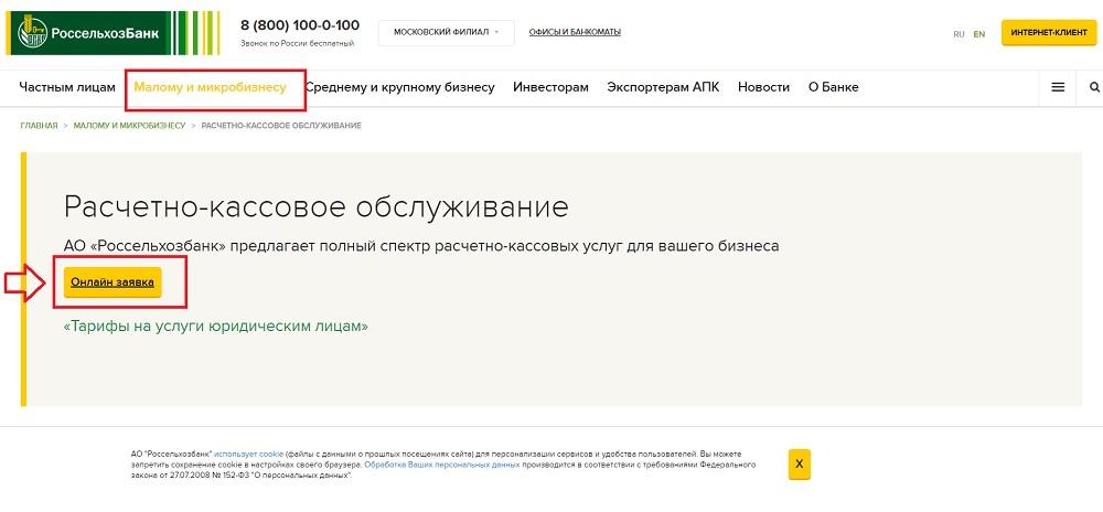 подача онлайн-заявки