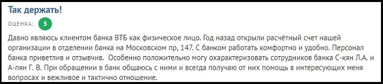 положительный отзыв ВТБ 24