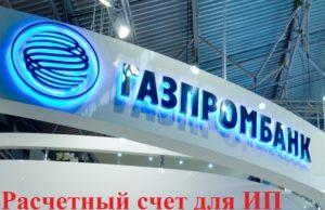 расчетный счет для ИП в Газпробанке
