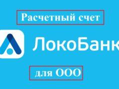 расчетный счет для ООО в Локо-Банке