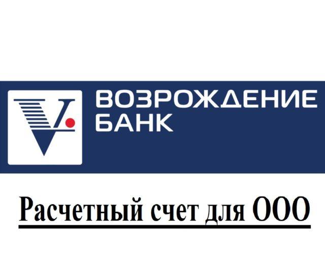 расчетный счет для ООО в банке Возрождение