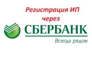 регистрация ИП через Сбербанк