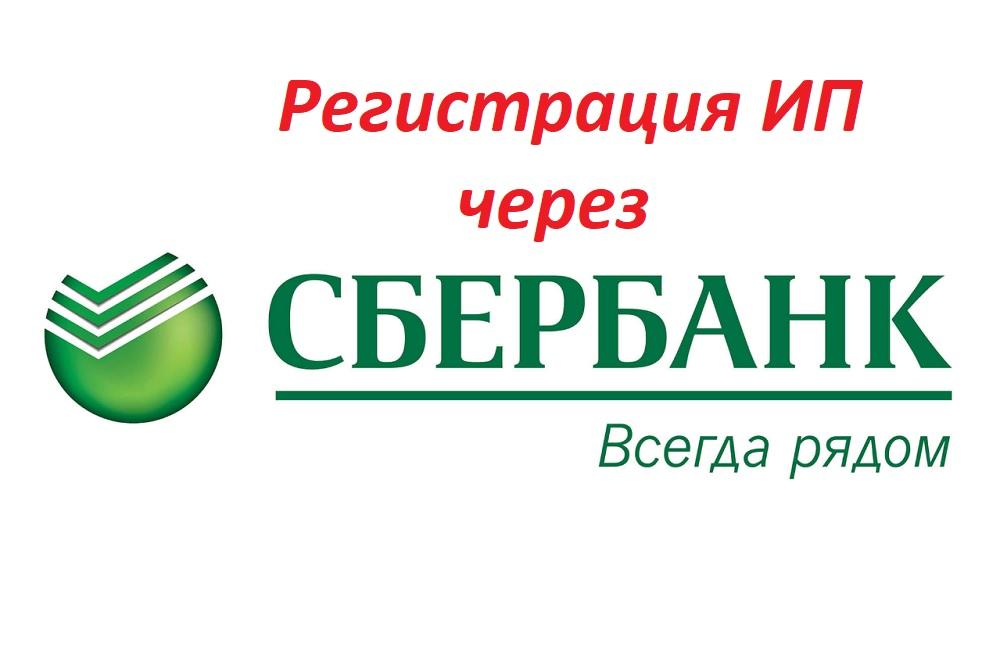 Сбербанк ип регистрация в регистрация ооо в спб и области