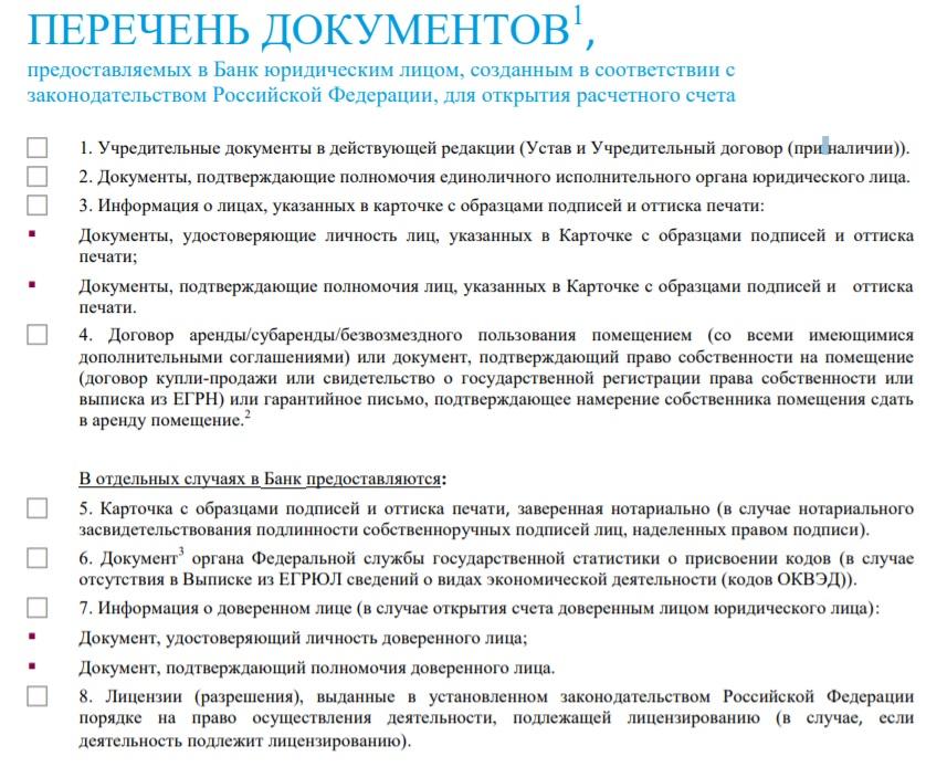 список документов для ООО в УБРиР