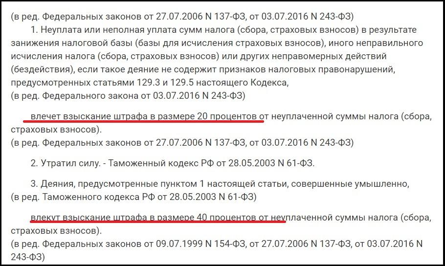 статья 122 НК РФ