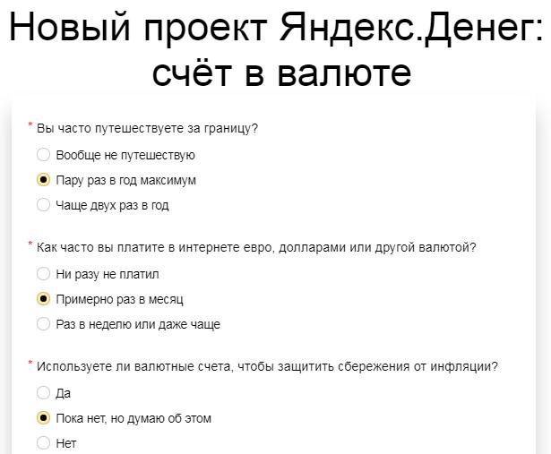 вопросы яндекса