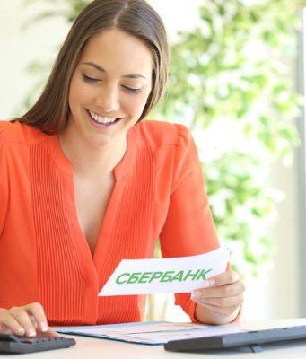 выписка с расчетного счета Сбербанка