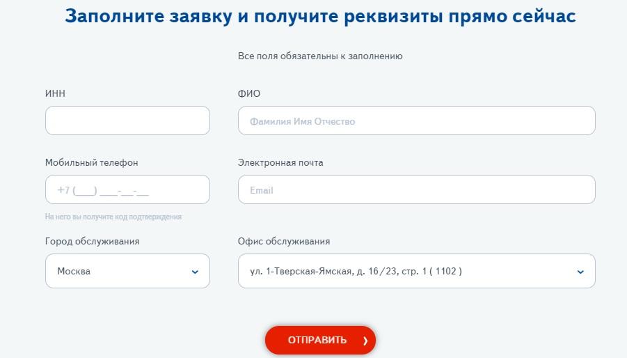 заявка на РС в Восточном банке