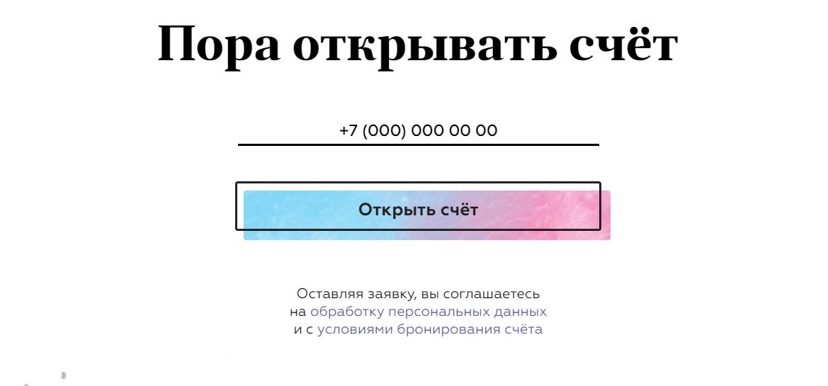 заявка на открытие счета в банке Точка