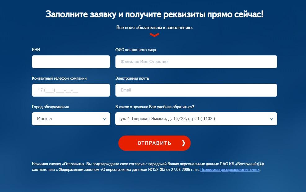 заявка на получение РС