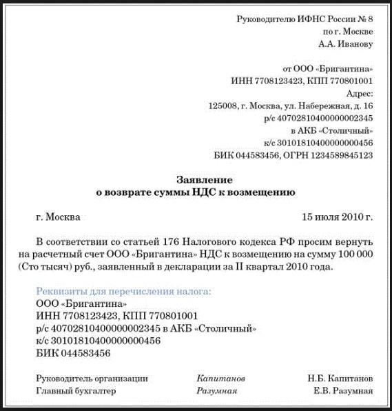 заявление о возврате НДС