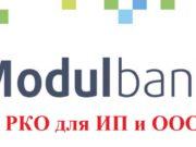 РКО для ИП и ООО в МодульБанке