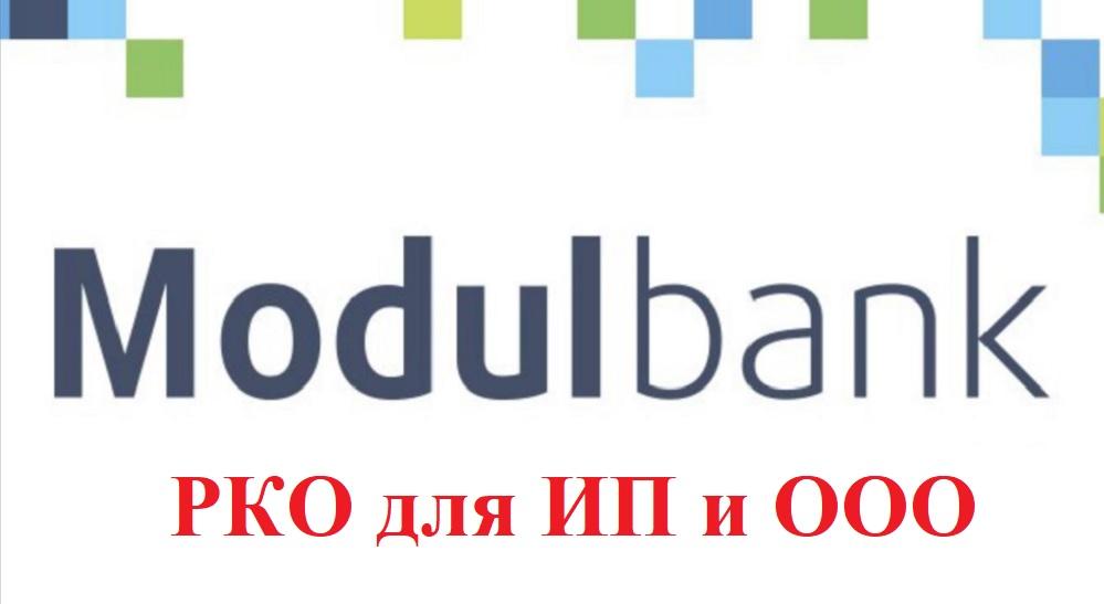 Модульбанк для юридических лиц онлайн банк