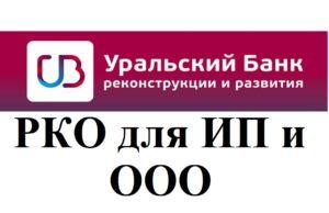 РКО для УБРиР