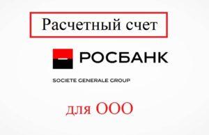 Расчетный счет для ООО в Росбанке открыть