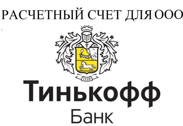 Расчетный счет для ООО в Тинькофф банке