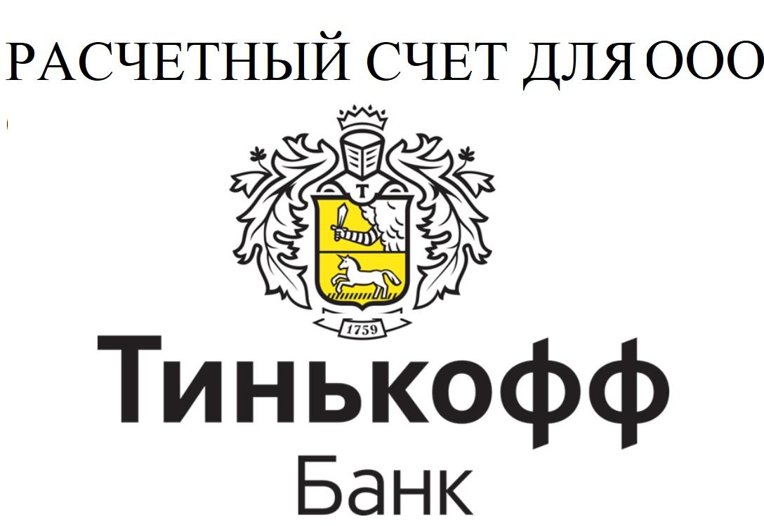 Открыть счет ооо в тинькофф банке договор на бухгалтерское обслуживание школы