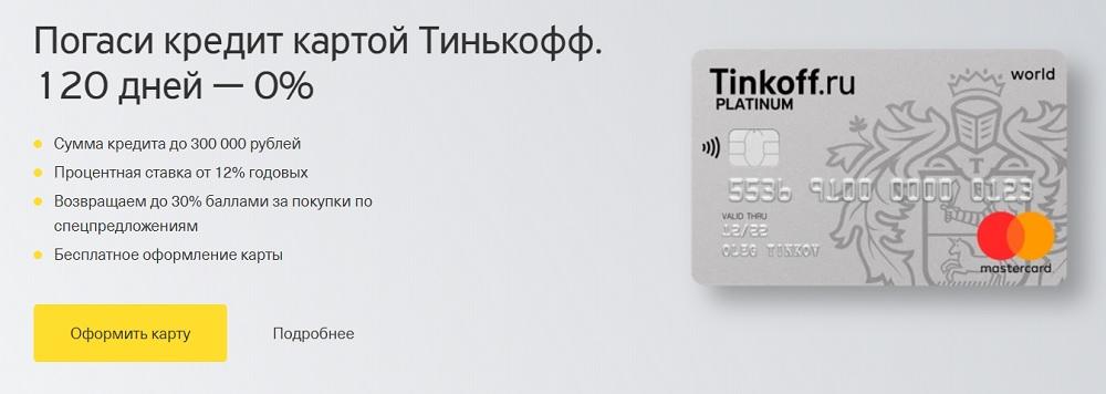 карта Тинькофф