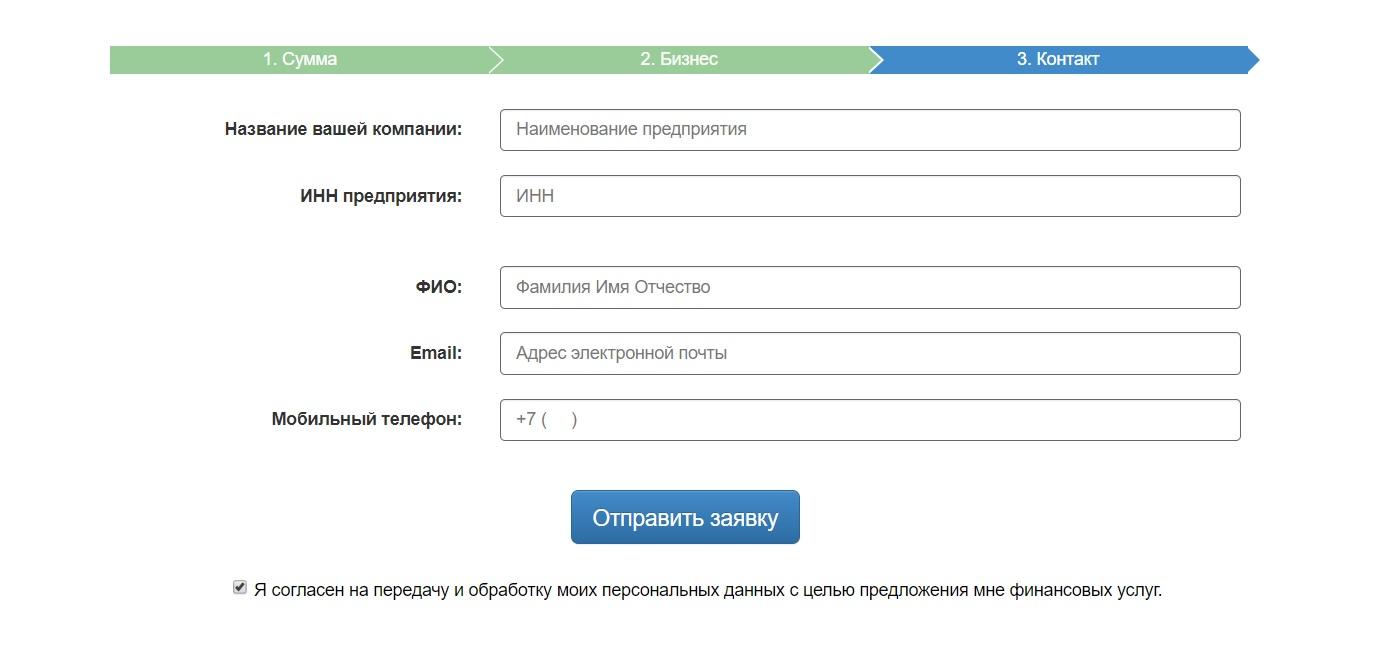 контакты онлайн-заявки для бизнеса