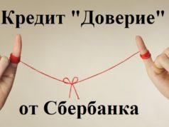 кредит доверие от Сбербанка