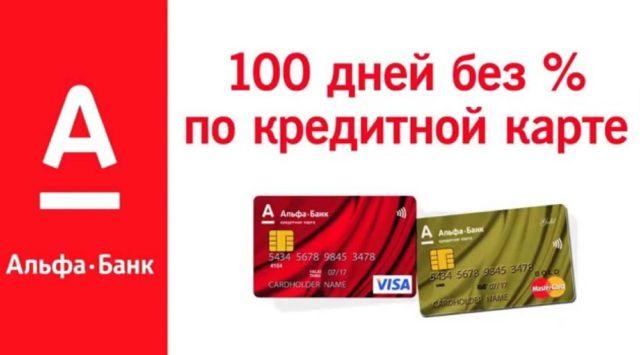 кредитка 100 дней без процентов