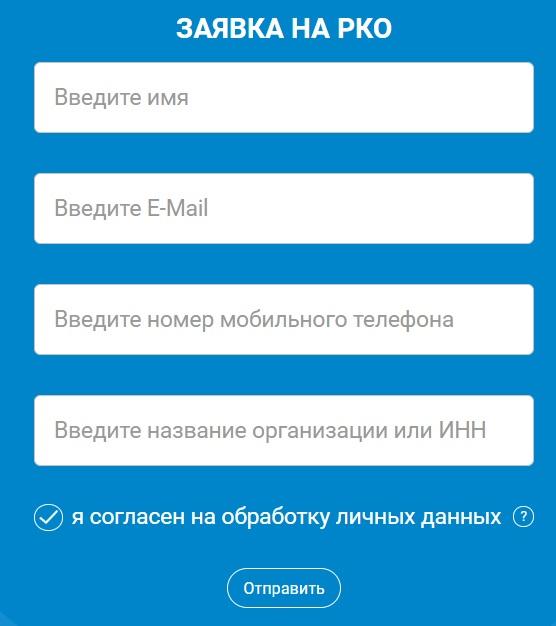 онлайн-заявка на РКО в эксперт банке