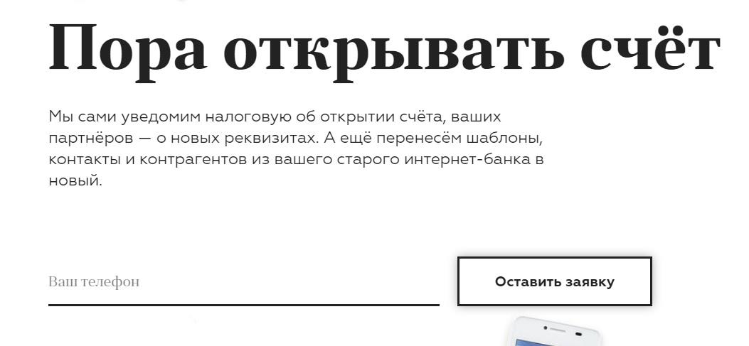 онлайн-заявка на открытие РС в Точке