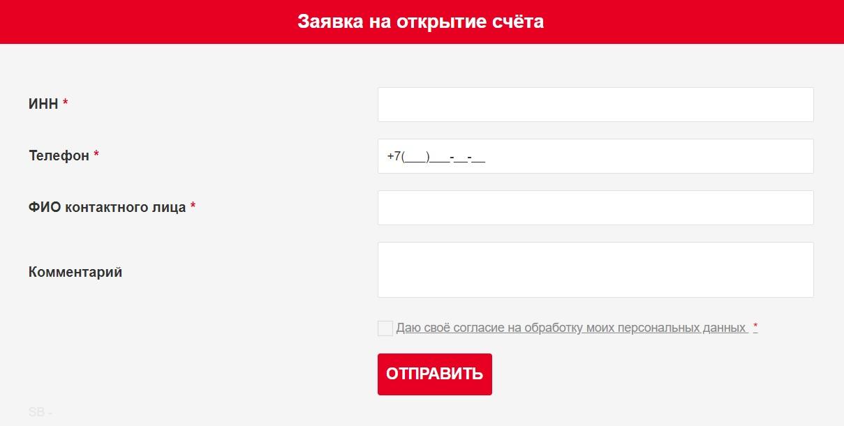 онлайн-заявка на открытие РС