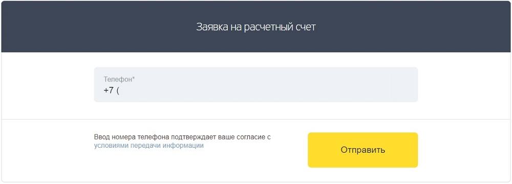 онлайн-заявка на расчетный счет Тинькофф