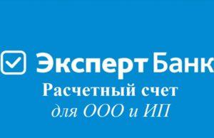 расчетный счет для ООО и ИП в Эксперт банке