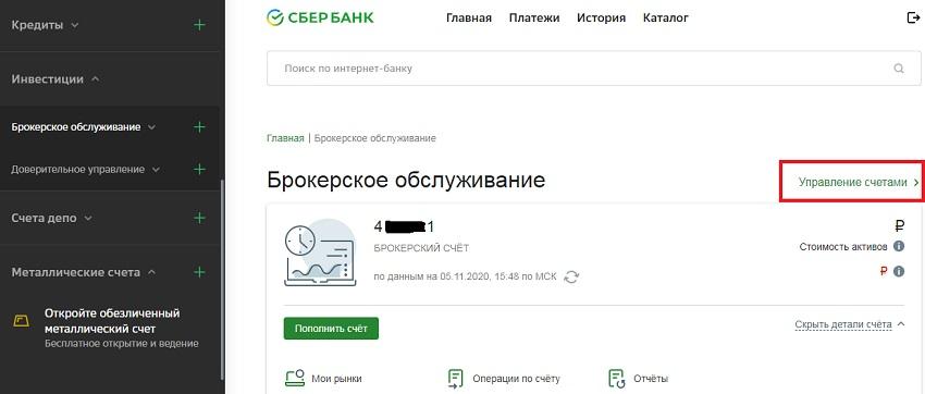сбербанк управление счетами